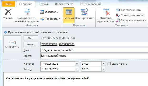 Как сделать переадресацию почты с аутлука